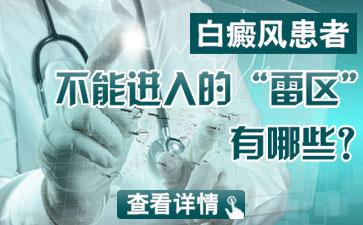 抚顺哪家专科医院治疗白癜风比较专业